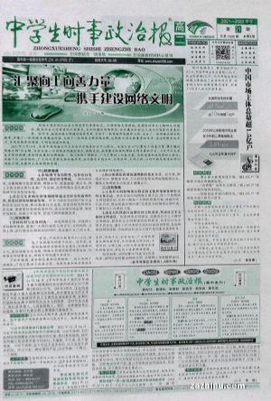 中学生时事政治报高二B版(1年共48期)(杂志订阅)