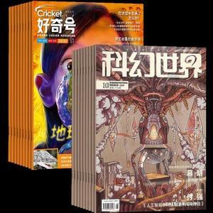 好奇号(1年12期)+科幻世界(1年12期)(组合订阅)(杂志订阅)