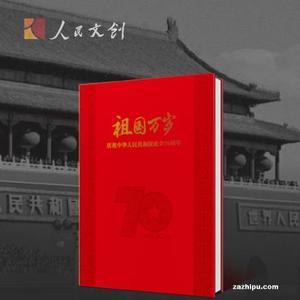 现货 人民日报社 祖国万岁 珍藏版画册