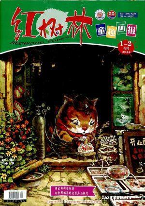 紅樹林童趣畫報(適合幼兒園和小學一年級)(1年共12期)(雜志訂閱)