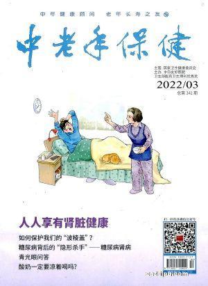 中老年保健(1年共12期)杂志订阅