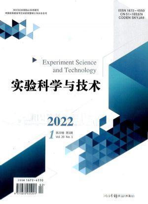 实验科学与技术(1年共6期)(杂志订阅)