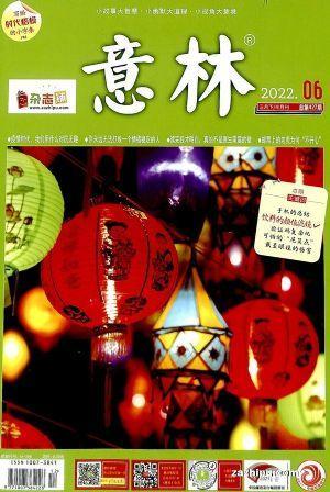 现货2020年1月起订意林(1年共24期)(杂志订阅)
