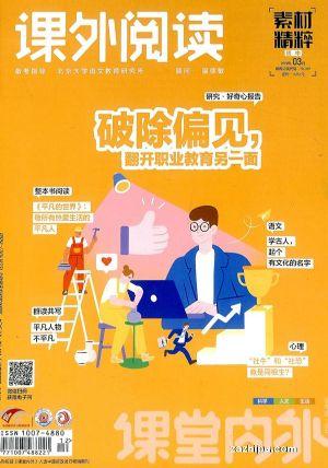 课堂内外课外阅读初中版(1年共12期)杂志订阅