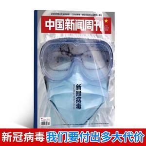 現貨中國新聞周刊2020年第4期總第934期單期