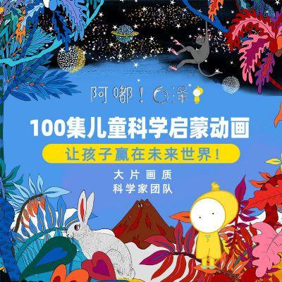 【在线课堂】100集儿童科学启蒙动画,让孩子赢在未来世界!