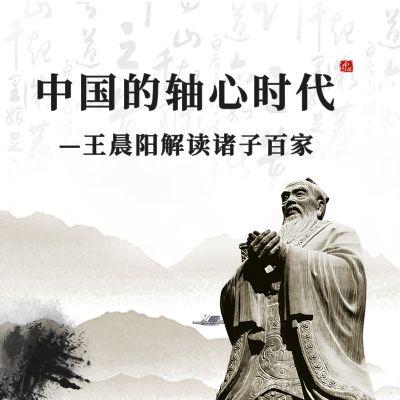 【在线课堂】中国的轴心时代—王晨阳讲诸子百家