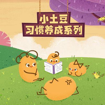 【在线课堂】小土豆习惯养成系列