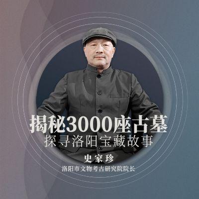 【在线课堂】揭秘3000座古墓,探寻洛阳宝藏故事