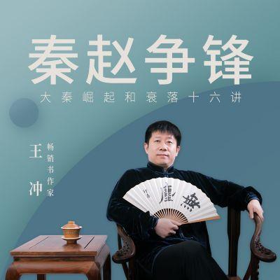 【在线课堂】秦赵争锋:大秦崛起和衰落十六讲