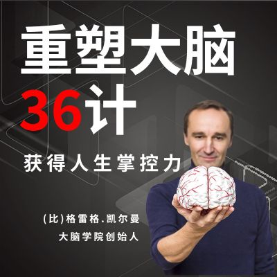 【在线课堂】重塑大脑36计, 获得人生掌控力