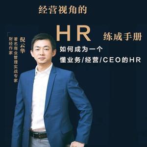 【在线课堂】经营视角的HR炼成手册