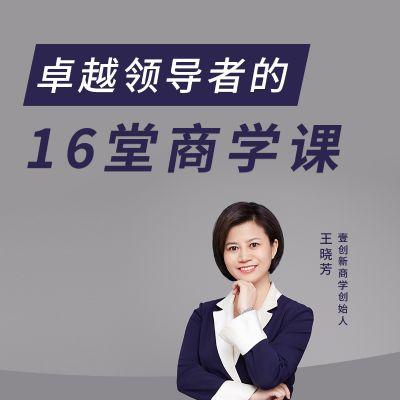 【在线课堂】卓越领导者的16堂商学课