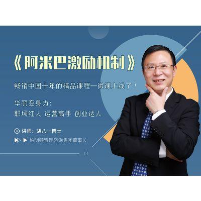 【在线课堂】中国式阿米巴,让员工像老板一样拼
