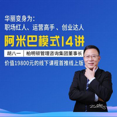 【在线课堂】中国本土落地的阿米巴模式