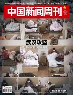 現貨中國新聞周刊2020年第6期單期