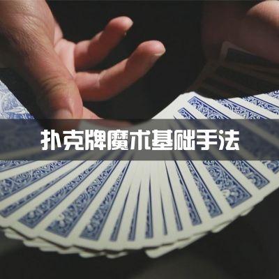 【在线课堂】扑克牌魔术基础手法合集