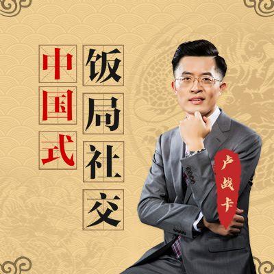 【在线课堂】中国式饭局社交