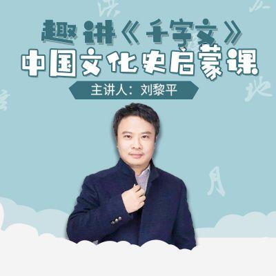 【在线课堂】趣讲《千字文》:中国文化史启蒙课