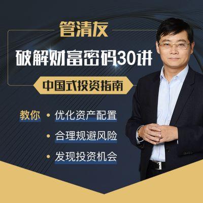 【在线课堂】管清友破解财富密码30招:中国式投资指南