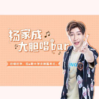【在线课堂】跟着MrYang杨家成学英语,流利口语唱出来