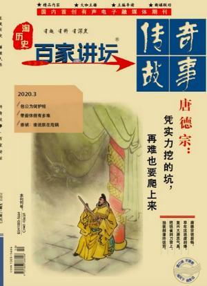 百家讲坛蓝版—2020年3月期电子版(有声电子刊)