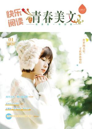 青春美文自燃社—2020年1月期电子版(电子刊)