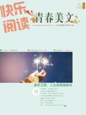 青春美文—2020年1月期电子版(电子刊)