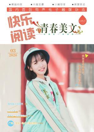 青春美文自燃社—2020年3月期電子版(有聲電子刊)