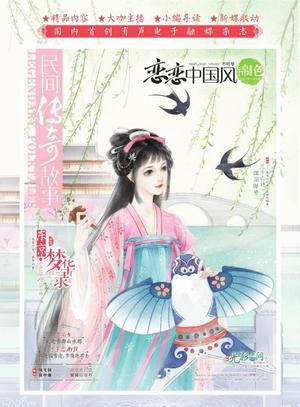 恋恋中国风锦色—2020年3月期电子版(有声电子刊)