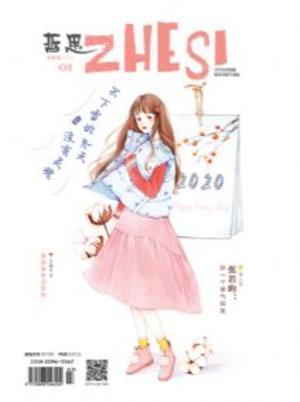 哲思彩版—2020年1月期電子版(電子刊)