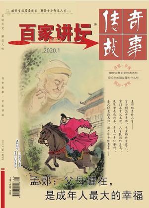 百家讲坛—2020年1月期电子版(电子刊)