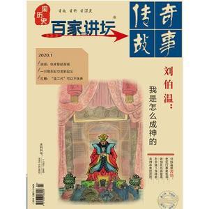 百家讲坛蓝版—2020年1月期电子版(电子刊)