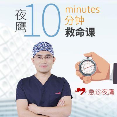 【在线课堂】夜鹰10分钟救命课