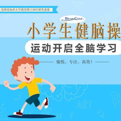 【在线课堂】小学生健脑操,运动开启全脑学习,让学习愉悦、专注、高效!