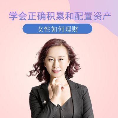【在线课堂】女性如何理财:学会正确积累和配置资产