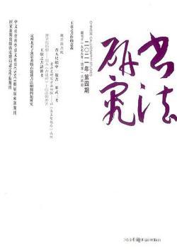 书法研究(1年共4期)(杂志订阅)