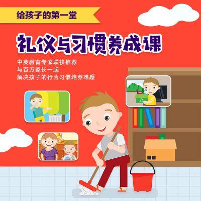 【在线课堂】给孩子的第一堂礼仪与习惯养成课