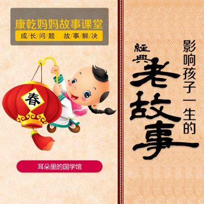 【在线课堂】中国老故事系列:影响孩子一生的中国经典老故事