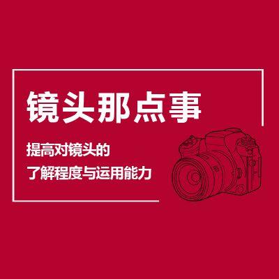 【在线课堂】相机镜头那些事