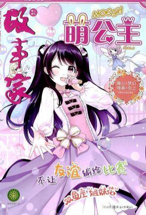 萌公主(1年共12期)(杂志订阅)