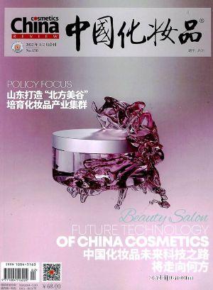 中国化妆品(1年共12期)(杂志订阅)