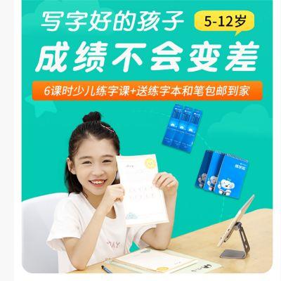 【在线课堂】河小象写字课礼包