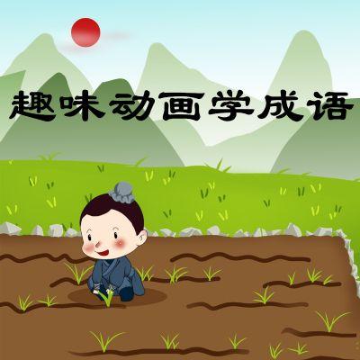 【在线课堂】趣味动画学成语