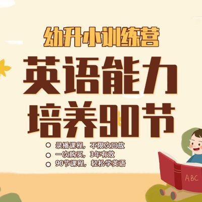 【在线课堂】幼升小训练营 · 英语能力培养90节