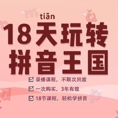 【在线课堂】18天玩转拼音王国