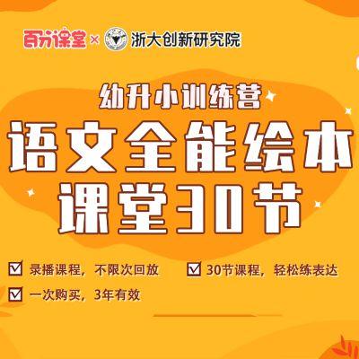 【在线课堂】幼升小训练营 · 语文全能绘本课堂30节