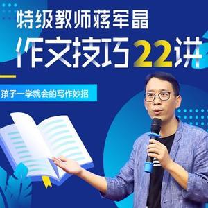 【在线课堂】特级教师蒋军晶—小学生作文技巧22讲