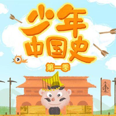 【在线课堂】少年中国史