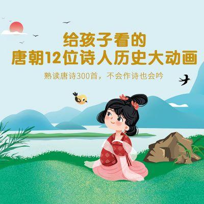 【在线课堂】给孩子看的唐朝12位诗人历史大动画